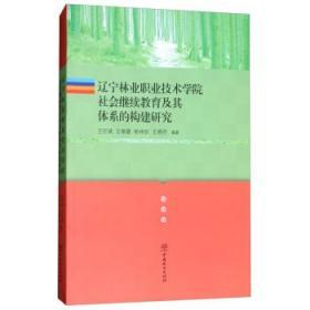 送書簽wm-9787503888755-遼寧林業職業技術學院社會繼續教育及其