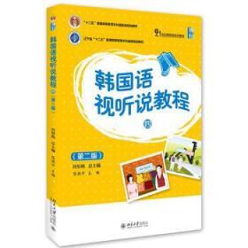 韓國語視聽說教程(四)(第二版)
