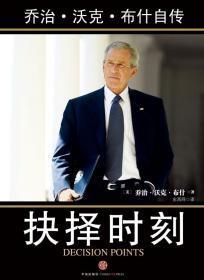 抉擇時刻:喬治·沃克·布什自傳