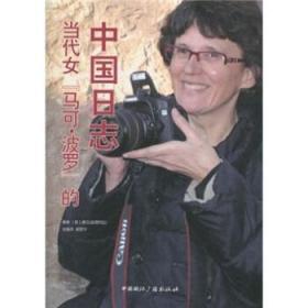 當代女[馬可·波羅]的中國日志