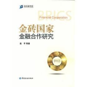 金磚國家金融合作研究