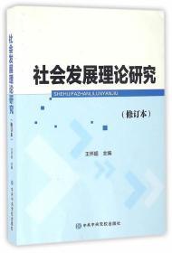 社會發展理論研究(修訂本)