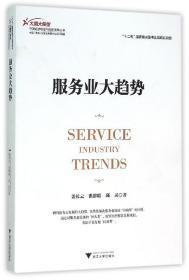 服務業大趨勢