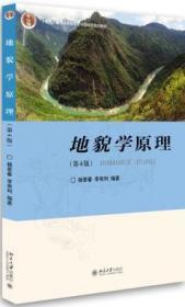 地貌學原理(第4版)