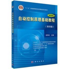 自動控制原理基礎教程(第四版)