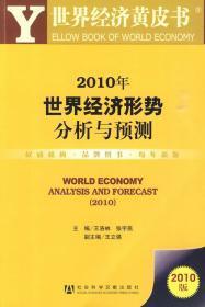 2010年世界經濟形勢分析與預測