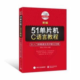 新編51單片機C語言教程:從入門到精通實例詳解全攻略
