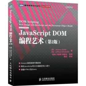 JavaScript DOM編程藝術 (第2版)