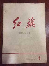 红旗1958年(创刊号)