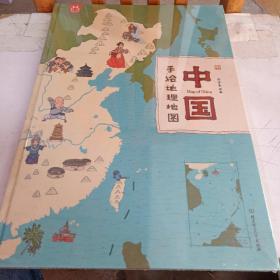手绘地理地图——中国(升级版)