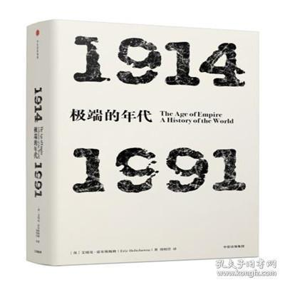 见识丛书 极端的年代:1914—1991