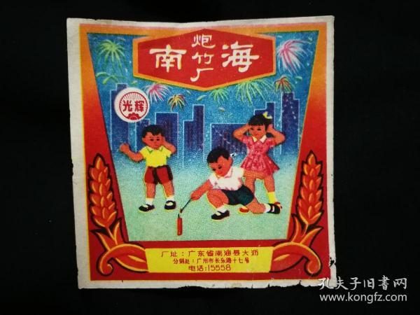 ●懷舊老商標:《南海炮竹》廣東省南海縣大瀝出品【五十年代9X9公分】!