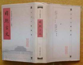 北京古籍丛书:国朝宫史【精装   竖版繁体】