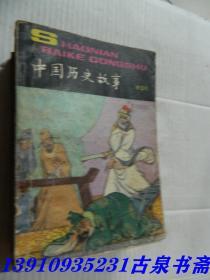中国历史故事唐五代