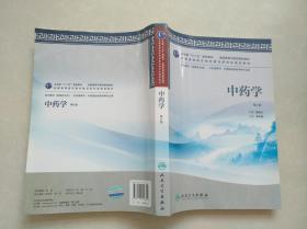 """卫生部""""十二五""""规划教材:中药学(第2版)"""