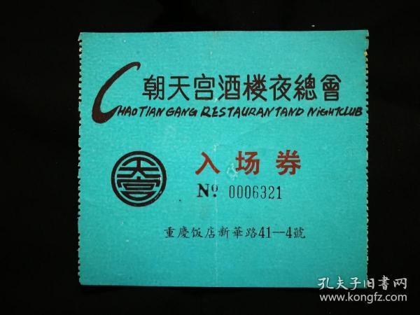 ●懷舊老重慶:《朝天宮酒樓夜總會》重慶飯店【1991年10X9】!