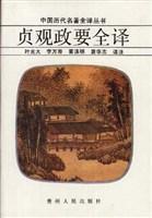 中国历代名著全译丛书 贞观政要(精)