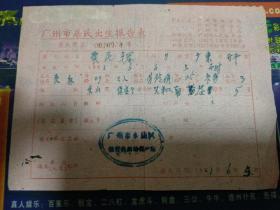 1961年广州市居民出生报告表~广州市东山区宝安街妇幼保健站【开平人】
