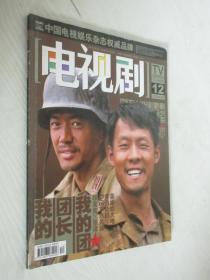 电视剧   2008年第12期
