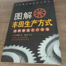 图解丰田生产方式