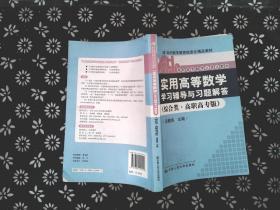 《实用高等数学》学习辅导与习题解答(综合类·高职高专版)(21世纪数学教育信息化精品教材;高职高专数学立体化教材)