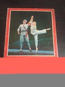 明信片:革命现代芭蕾舞剧《白毛女》