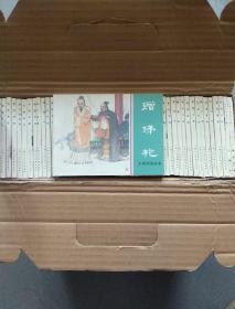 东周列国连环画