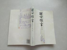 醒世恒言(下)/中国古代小说名著插图典藏系列