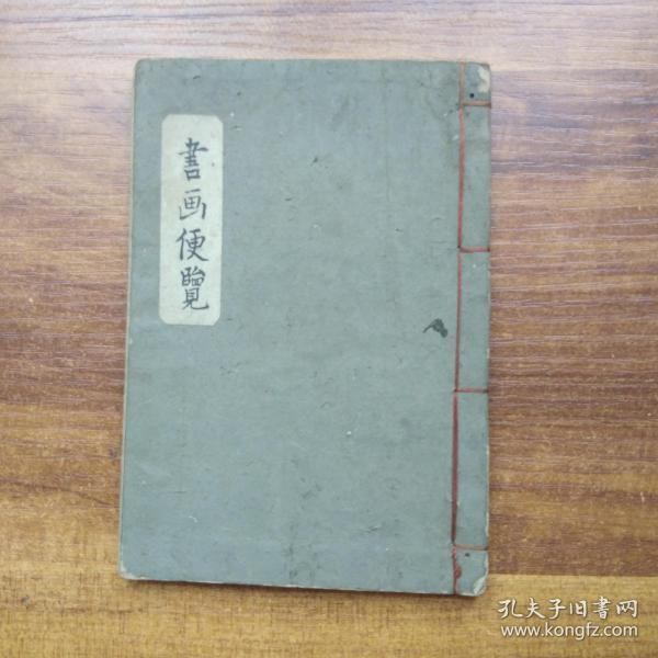 線裝手鈔本  《書畫便覽》 一冊全    抄寫本    慶應四年(1868年)