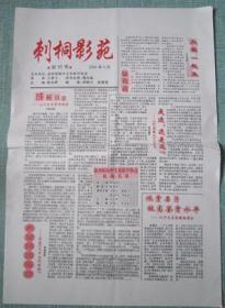 20、刺桐影苑2001.4   4×2  套红创
