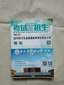 考试与招生增刊 2019年河北省普通高等学校招生计划 理科