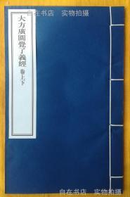大方广圆觉了义经(圆觉经) (金陵刻经处线装书)