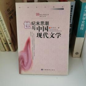 世纪末思潮与中国现代文学