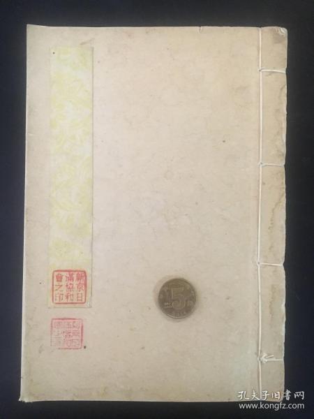 伪满 新京日满协和会之印空白线装本(孔网首现)