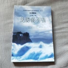大海的召唤 (义务教育课程标准试验教科书·语文 自读课本)