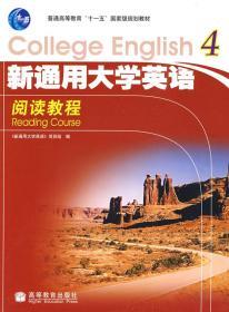 新通用大学英语4:阅读教程