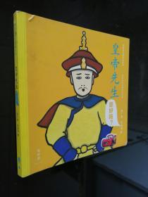 我的家在紫禁城系列: 皇帝先生你好吗?