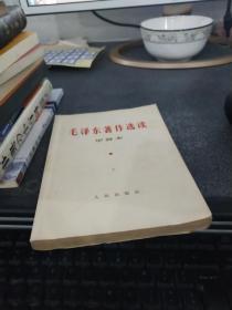 毛泽东著作选读甲中本  上