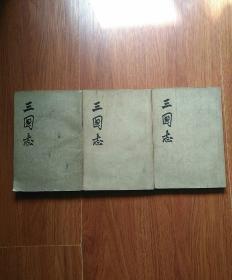 三国志(一.二.三)三册合售。  中华书局。