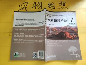 学术英语视听说1(教师手册 第2版)