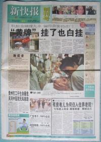 1、新快报1998.3.30   2×12 彩创刊号