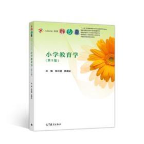 小学教育学(第3版) 高等教育出版社 曾文婕,黄甫全