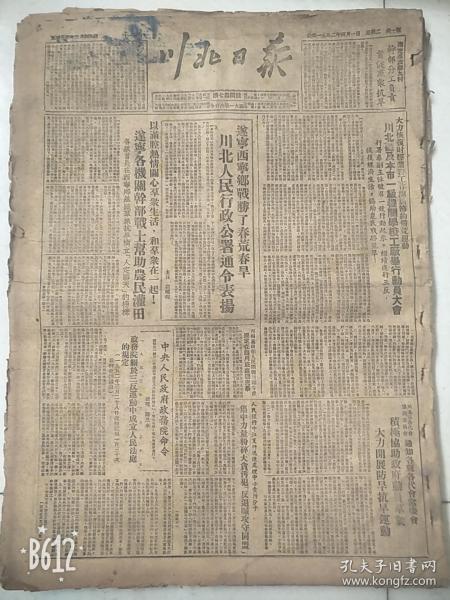 川北日报1952年4月合订本30期合售(毛主席第二卷出版,抗美援朝报道)内容精彩,300元包邮