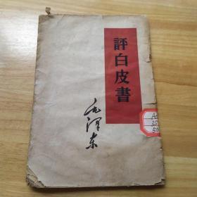 毛泽东《评白皮书》 1960年竖版本