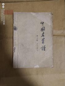 中国名菜谱(第七辑)