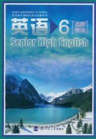 !正版北师大版高中英语选修模块6六课本教材教科书回收书9787303076468