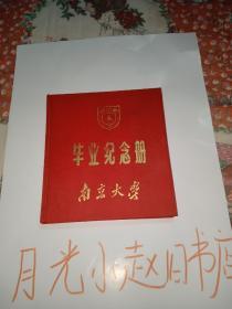 南京大學畢業紀念冊(里面不曾寫字,最后應該被撕了一頁,
