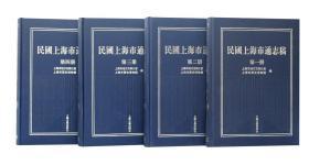 民国上海市通志稿(16开精装 全四册)