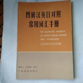 图解汉英日对照常用词汇手册