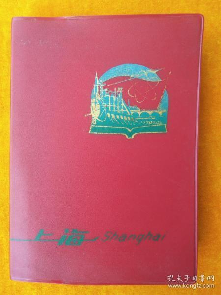 80年代上海日記本